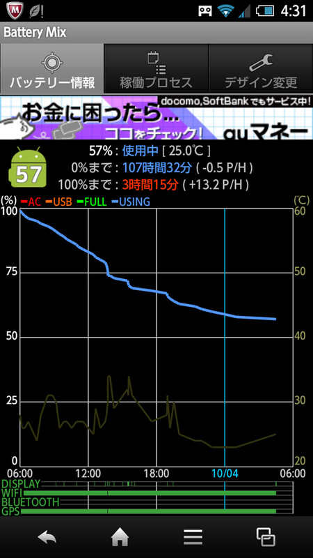 Screenshot_20121004043143_2